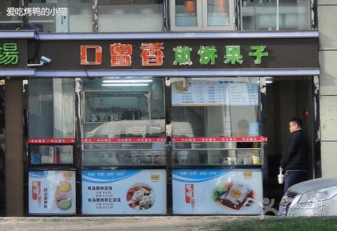 我想在超市卖口留香的煎饼果子和粥,一个月营业额已知