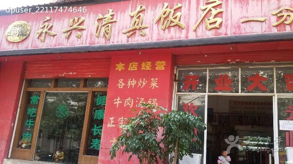 回民饭店手绘墙