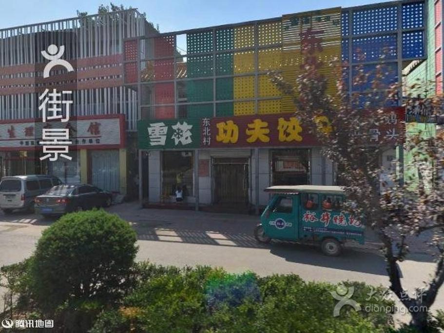 2015东北村饺子功夫_v饺子门票_地址_攻略_游塘19浅游戏攻略图片