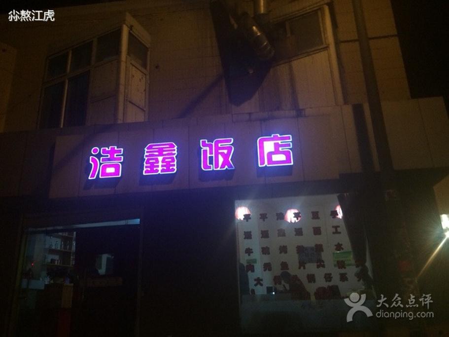徐浩鑫情侣头像