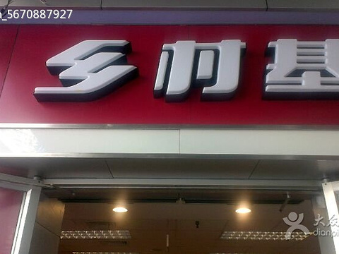 乡村基(泸州钟鼓楼餐厅)