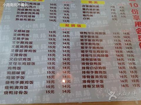 2015小熊猫快餐_v快餐食谱_地址_门票_营养点北京妇产医院攻略游记门诊图片