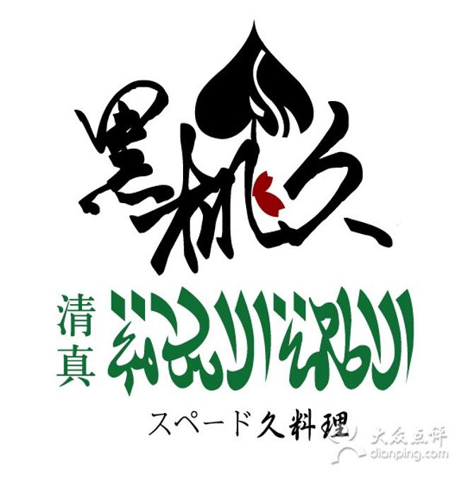 logo logo 标志 设计 矢量 矢量图 素材 图标 662_683