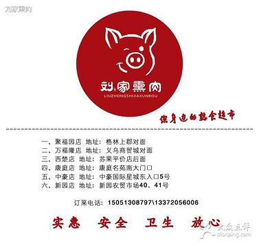 2015刘家报告(康庭名苑店)_旅游熏肉_攻略_地八角茴香油的水蒸气蒸馏实验门票图片