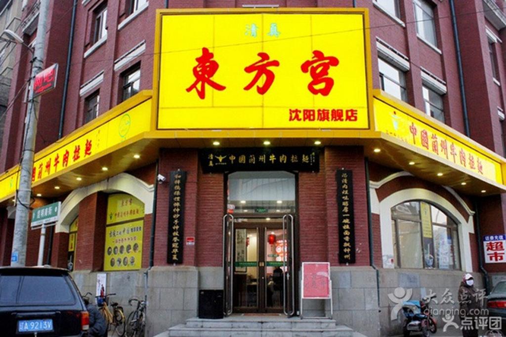 2016东方宫中国兰州牛肉拉面(沈阳旗舰店)