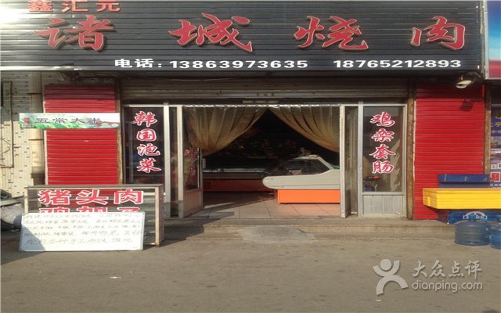 2016诸城烤肉_旅游攻略_门票_地址_游记点评,青岛旅游