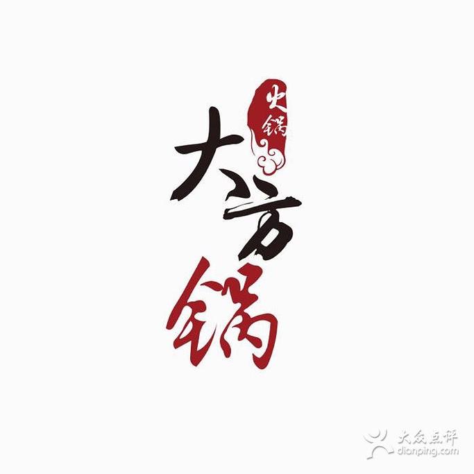 大方锅火锅