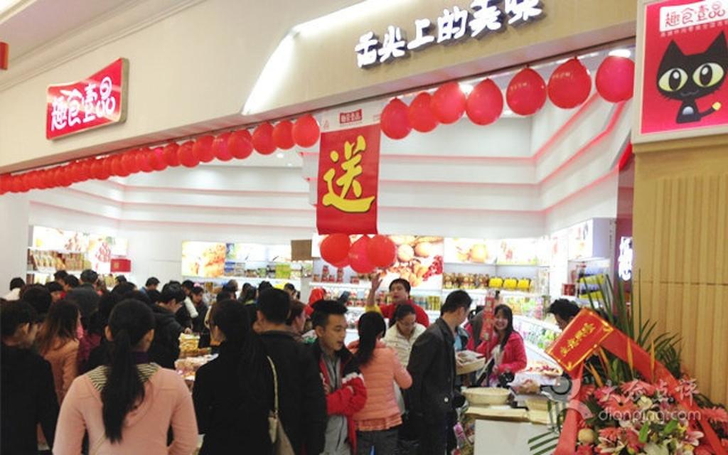 2015趣食壹品零食专卖(星河Cococity)_旅游攻美食十大凤凰古城图片