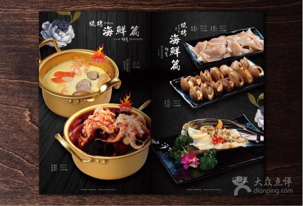 2016釜山铁桶海鲜烧烤(梅江店)