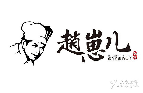 2015赵崽儿重庆小面_旅游攻略