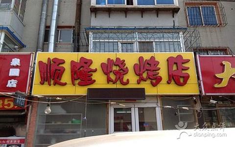 顺隆烧烤店