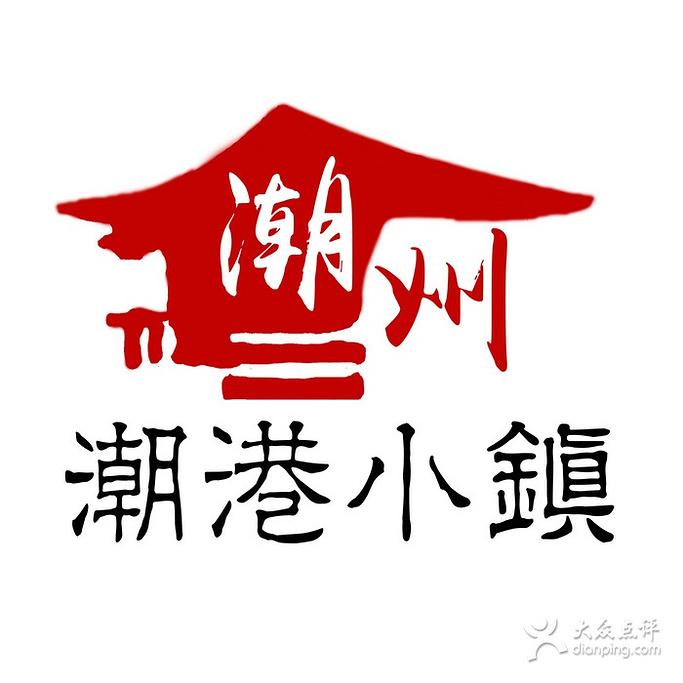 2016潮港小镇_旅游攻略_门票_地址_游记点评,北京旅游