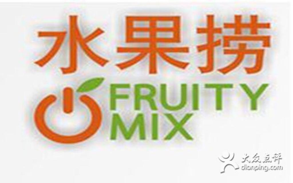 2015水果捞_旅游攻略_门票