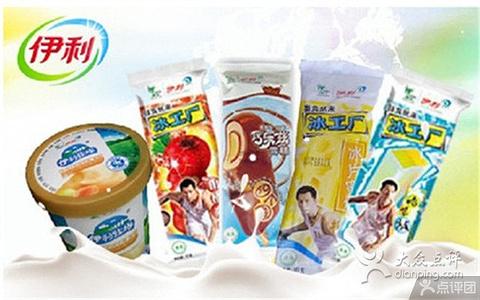 2015伊利冰淇淋_旅游攻略