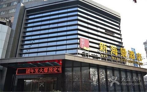 新海景大酒店