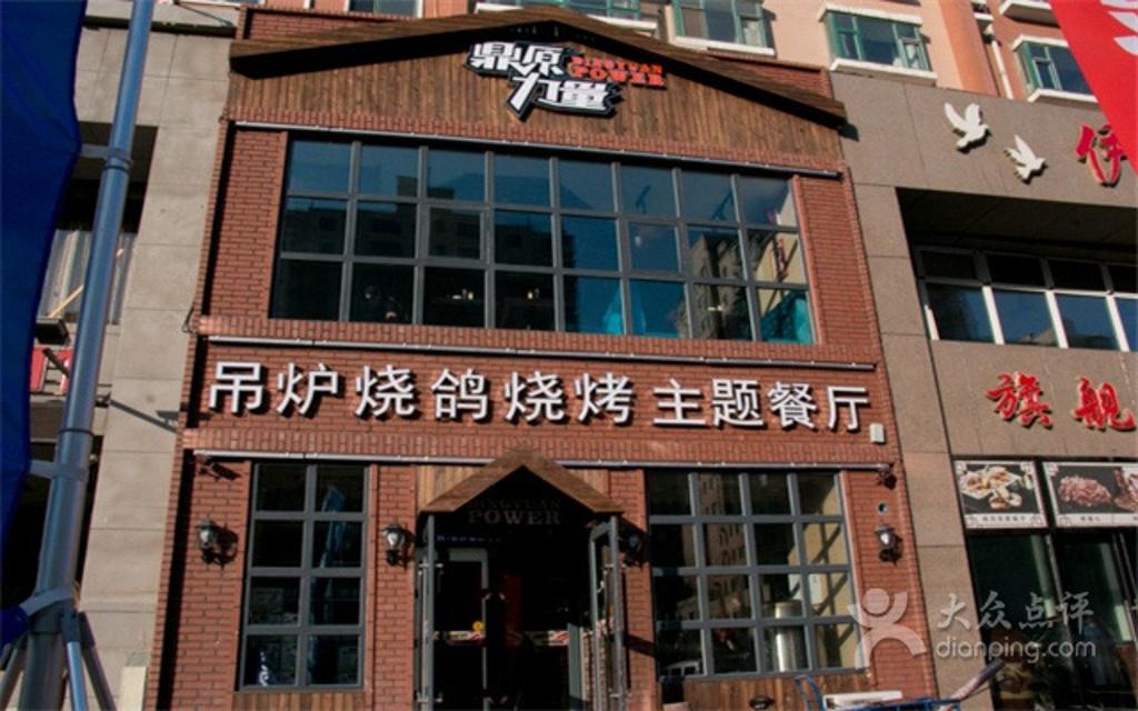 2015鼎原攻略吊炉烧鸽主题攻略_v攻略力量_门北京餐厅元旦周边旅游图片