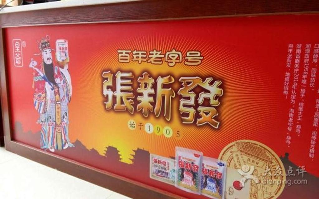 张新发20元槟榔展示