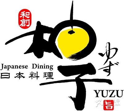 2015和创攻略日本料理_旅游地址_攻略_门票_三亚湾旅游柚子住宿图片