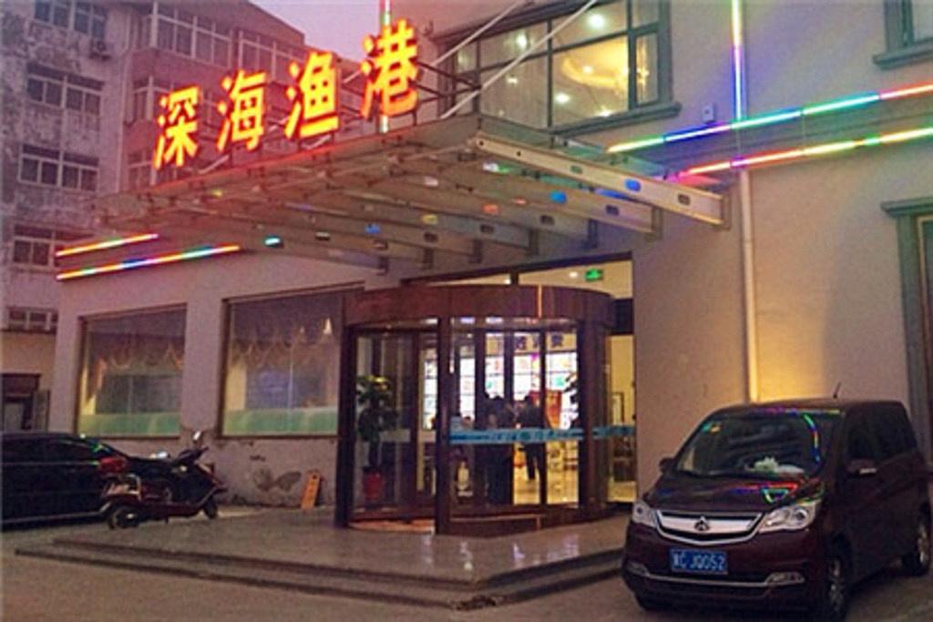 2015深海渔港_旅游攻略_门票_地址_游记点评,秦皇岛