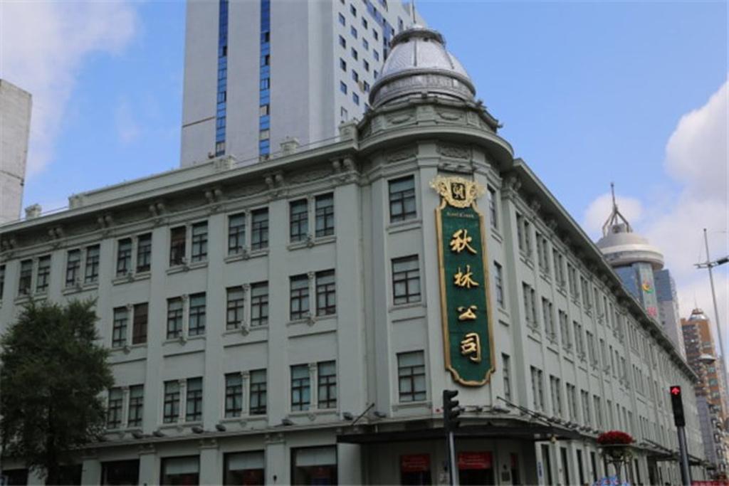 提供哈尔滨 秋林公司购物点地址,电话,点评,营为时间等实用信息图片