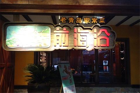 2016【青岛特色美食攻略】青岛热门餐厅介绍,青岛美食