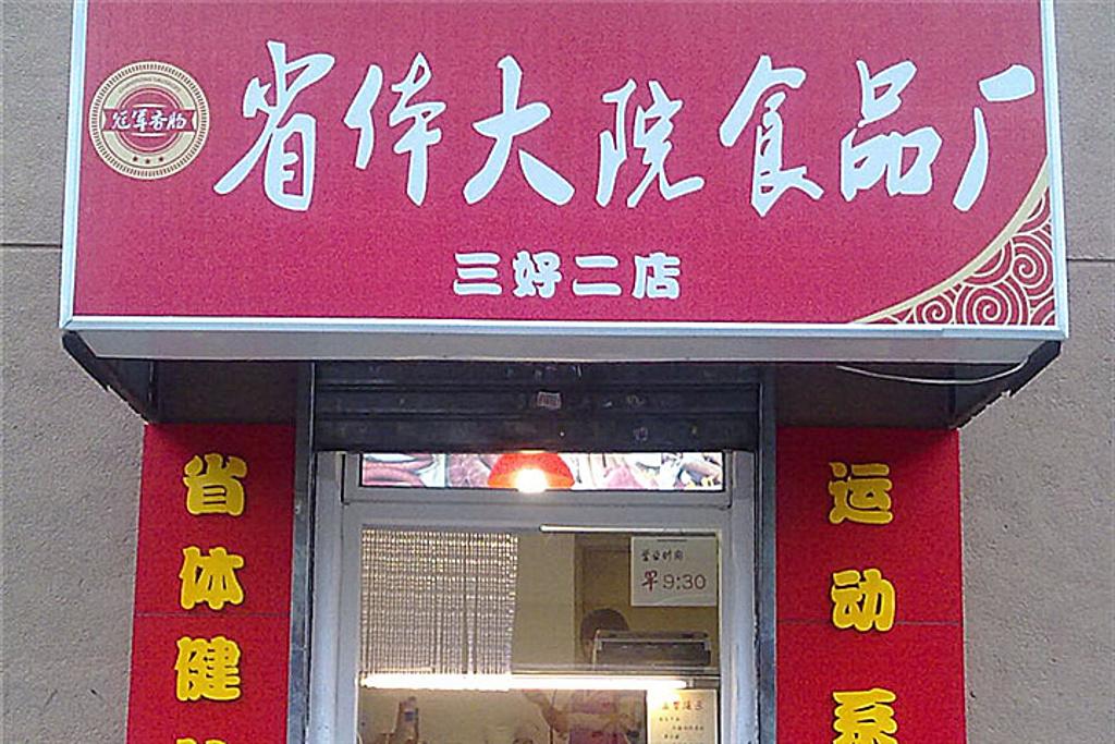 2016省体黄油食品厂旅游系香肠(南湖店)_运动大院攻略发胖图片