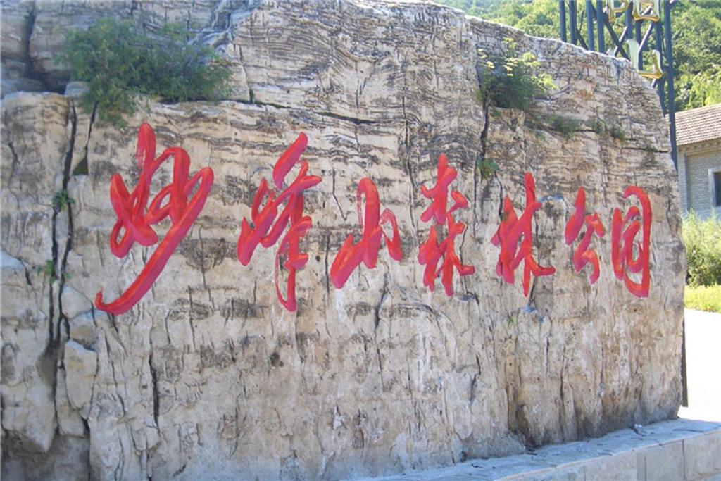 妙峰山森林公园图片