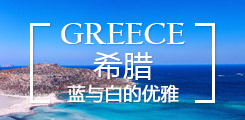 GREECE 希腊 | 蓝与白的