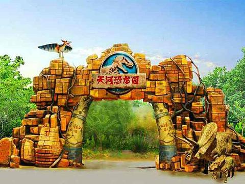 天河恐龙园旅游景点图片