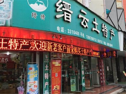 去過麗水的驢友 來過這里 (0) 位于縉云縣內比較大型的土特產專賣店