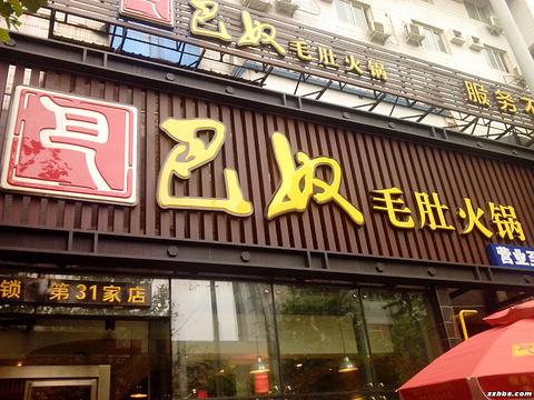 巴奴毛肚火锅(经七路店)