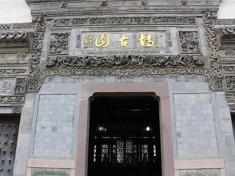 中国博古红木馆旅游景点图片