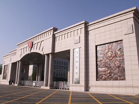 沧州师范学院旅游景点图片