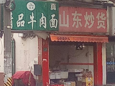 50平米炒貨店裝修圖片