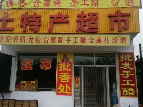 來過這里 (0) 店內提供手工醋,臺蘑醬,寧化府:五爺香等當地土特產.