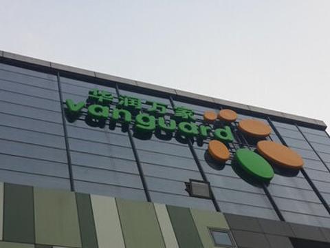 万家华润无锡广瑞路购物中心旅游景点骑士新攻略图片晋雷欧娜图片