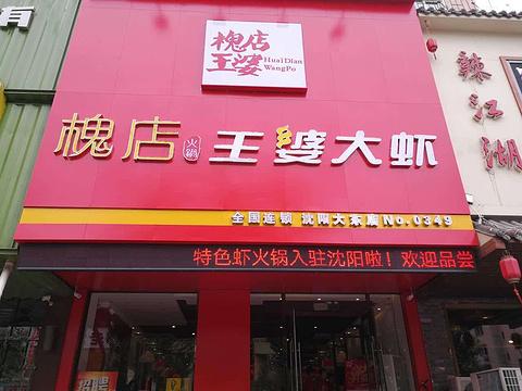 槐店火锅王婆大虾