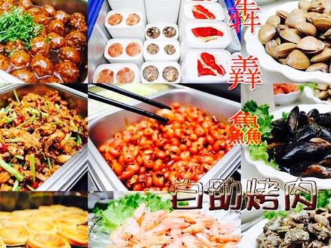 犇羴鱻自助火锅烤肉