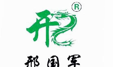 邢�9n�c.�.$�fa9lg�c.�fh_邢国军熏肉大饼麻辣烫(华润店)