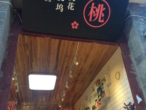 桃花坞甜品旅游景点图片