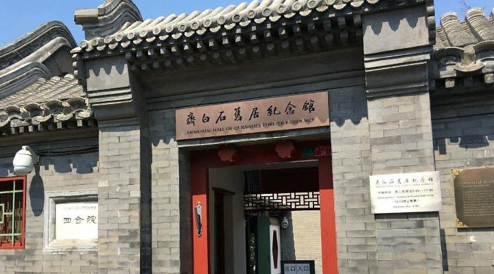 老北京胡同旅游图片