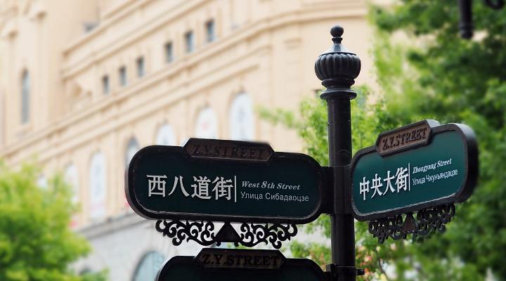 中央大街旅游图片