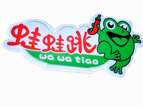 顶板凳蛙跳手绘图片