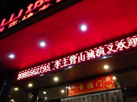山城演义(中华店)
