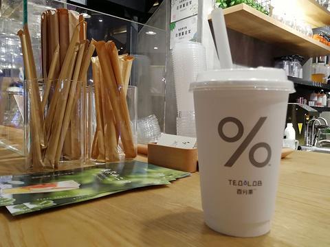 %百分茶(圆融星座店)