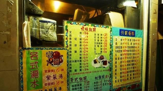 """""""菜单全部在墙上,视力不好也只能努力看."""