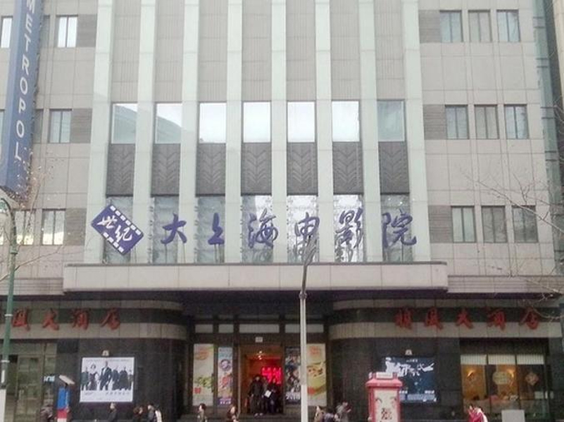 攻略大巴黎电影院,攻略大上海电影院旅游世纪上海跟团一日游旅游世纪图片