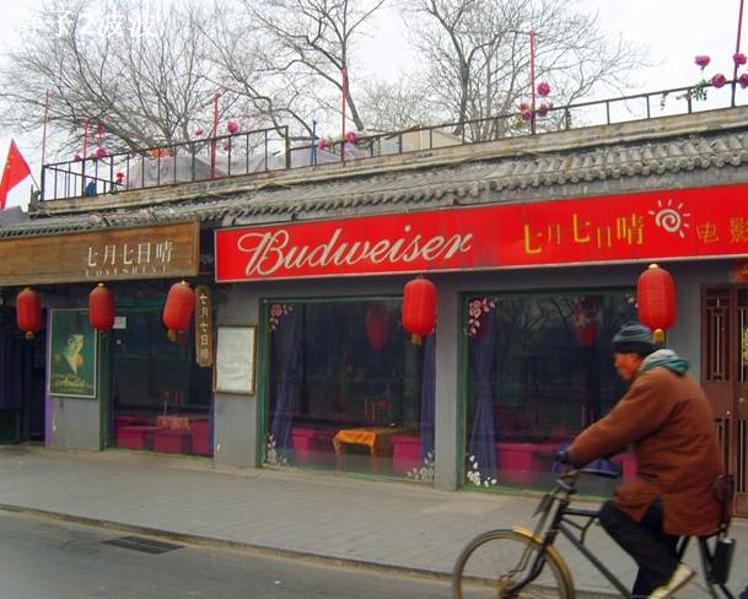 东江酒吧美食街,后海攻略美食街v酒吧酒吧-去哪美食后海什么有图片