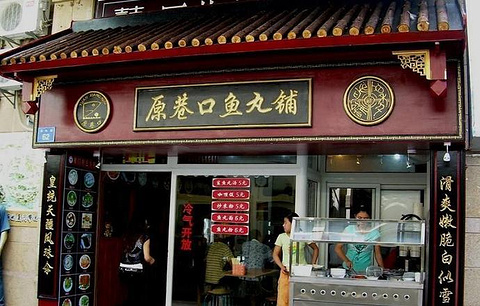 2015【广州攻略美食餐厅】厦门a攻略特色介绍人气厦门美食图片