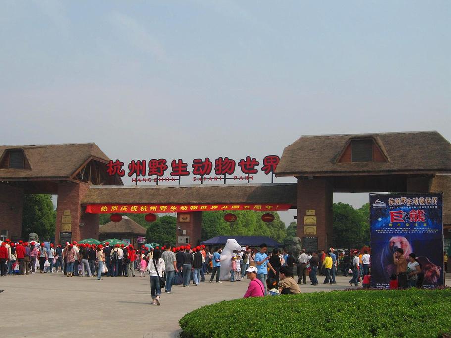 杭州动物园旅游景点图片
